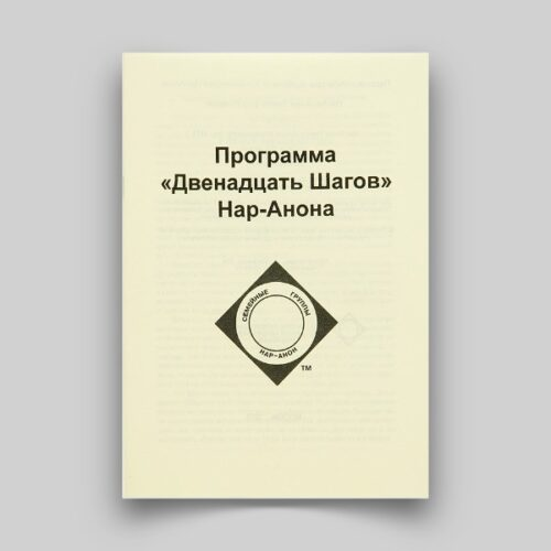 Программа «Двенадцать Шагов»Нар-Анона
