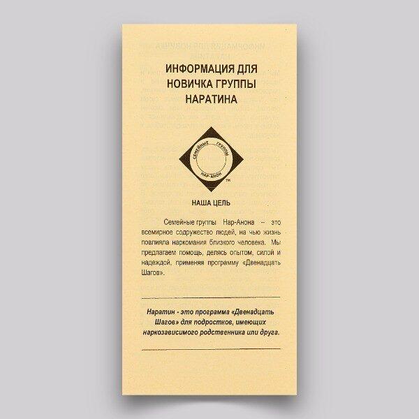 Информация для новичка группы Наратина