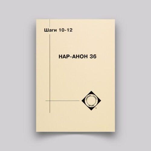 Наранон 36 (10-12 шаги)