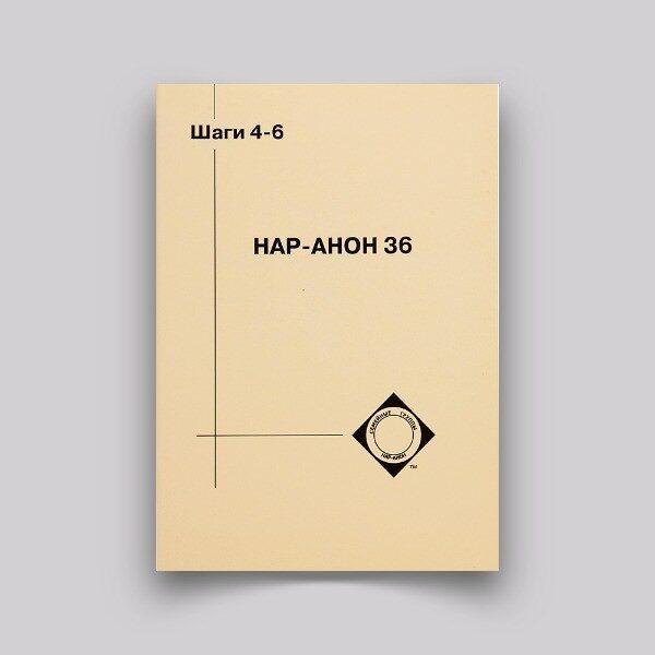 Наранон 36 (4-6 шаги)