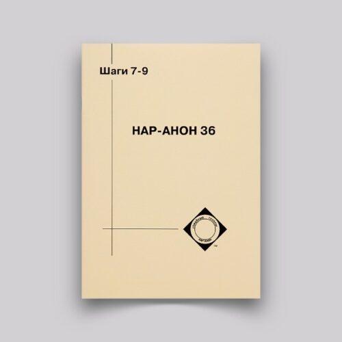 Наранон 36 (7-9 шаги)