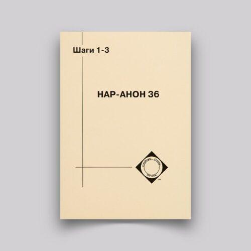 Нар-Анон 36