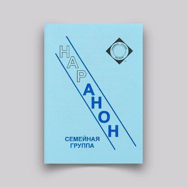 Голубой буклет «Нар-Анон. Семейная группа»
