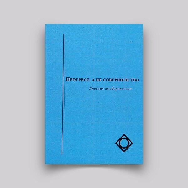 """Дневник выздоровления """"Прогресс,а не совершенство"""""""