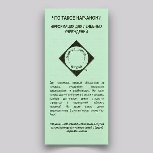 Что такое Нар-Анон? Информация для лечебных учреждений