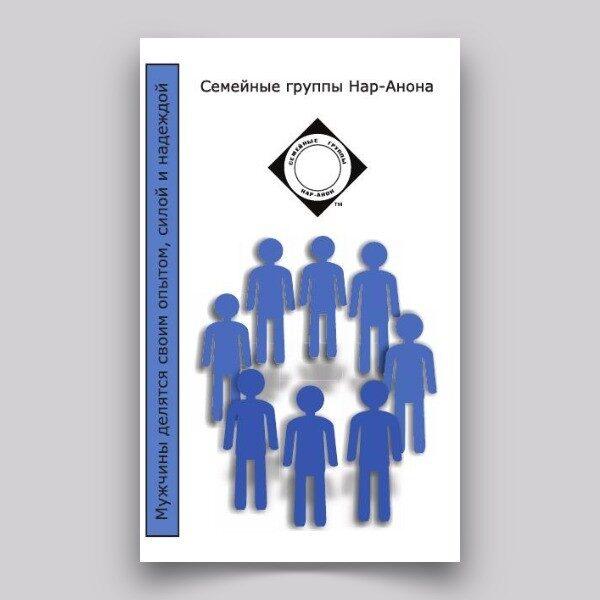 Буклет составлен из рассказов мужчин, работающих по программе Нар-Анона.